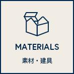 MATERIALS 素材・建具