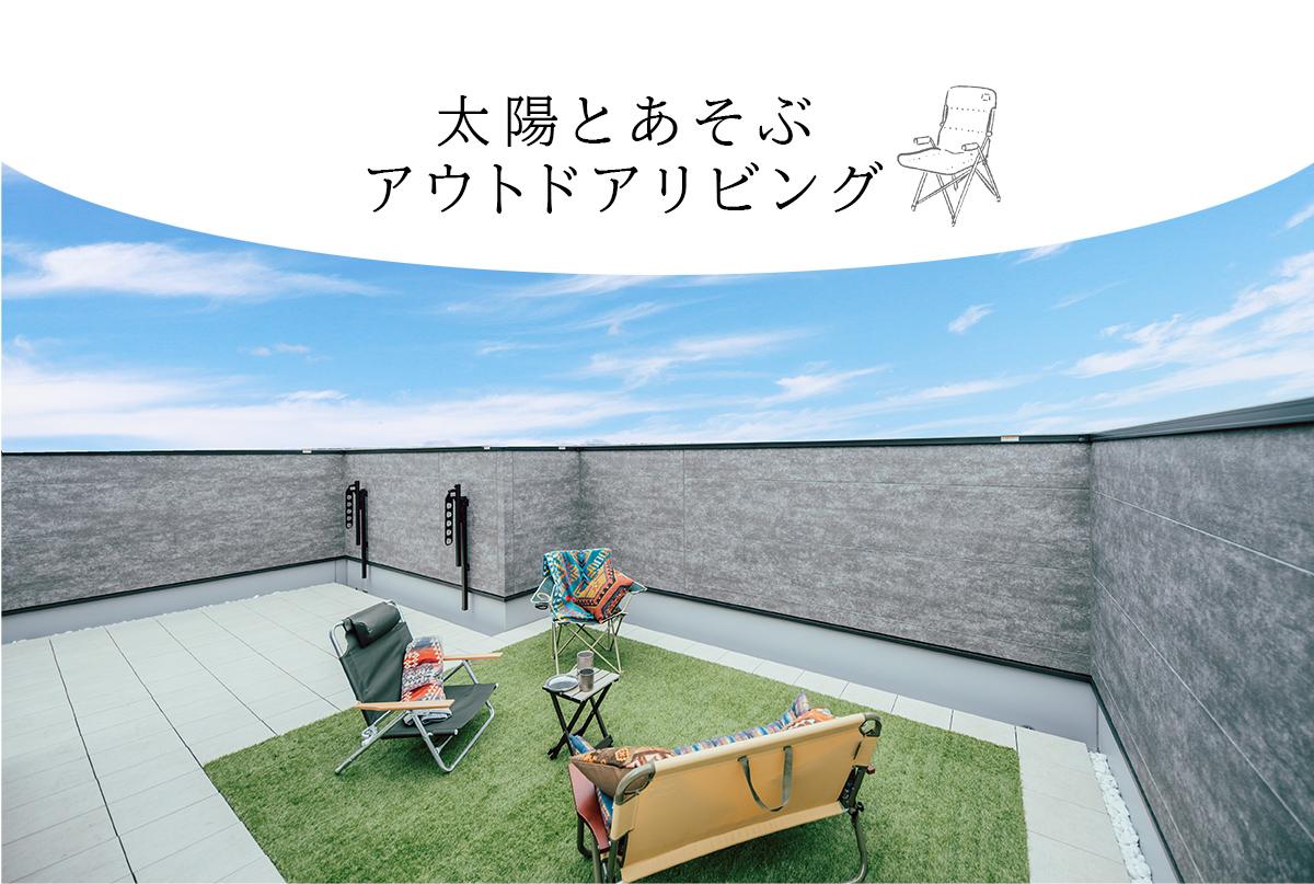 idea garden モデルハウス 厚木市温水西