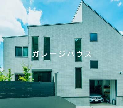 03 広場のある家