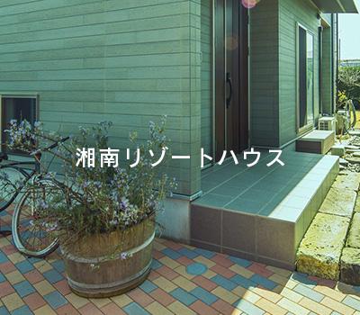 湘南リゾートハウス