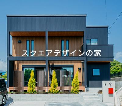 スクエアデザインの家