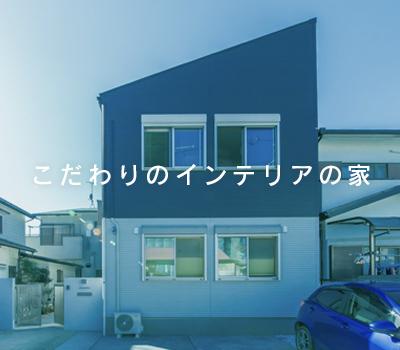 こだわりのインテリアの家