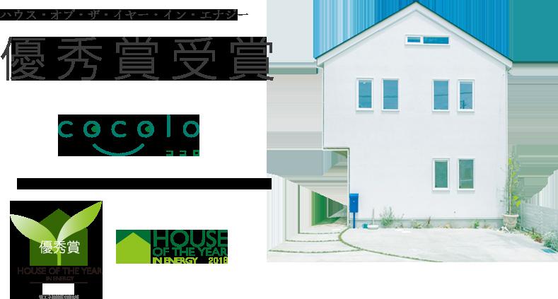 ハウス・オブ・ザ・イヤー・エナジー2018 優秀賞受賞