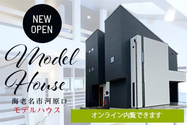 Model House 厚木市緑ヶ丘