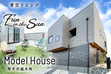 Model House 厚木市温水西